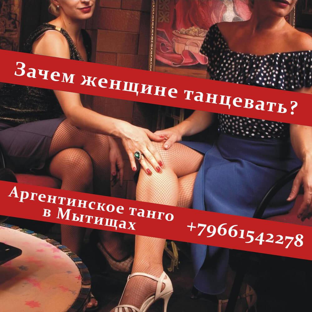 Зачем женщине танцевать?