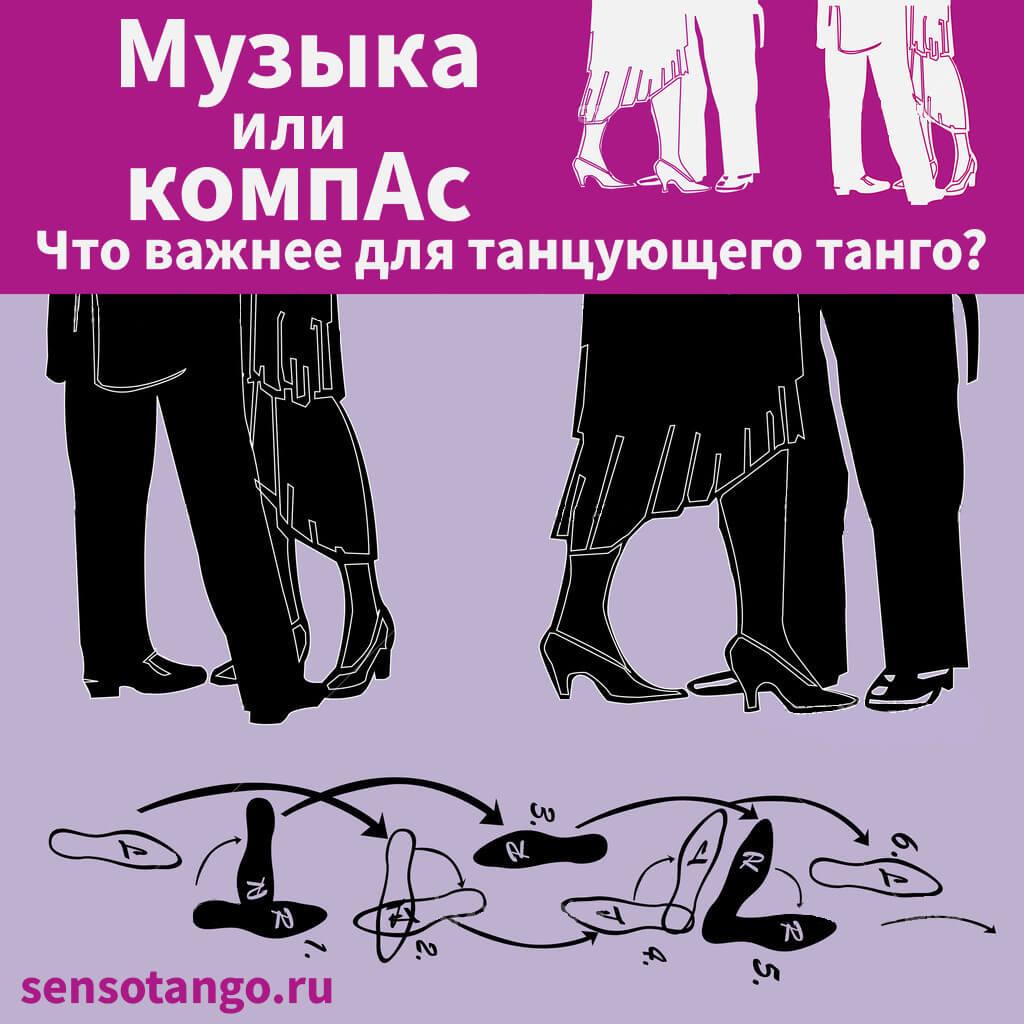 Read more about the article Музыка или компАс. Что важнее для танцующего танго?